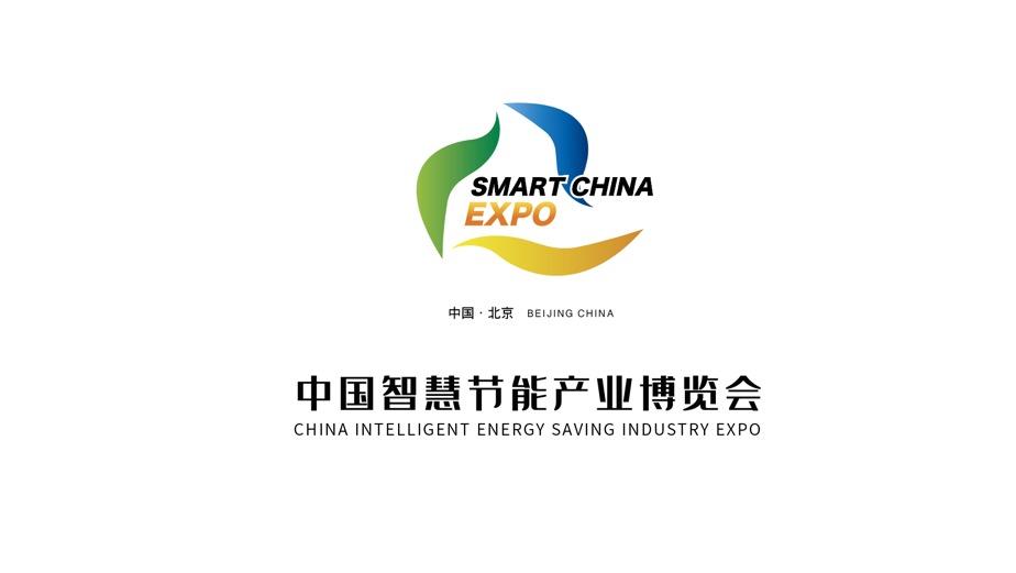 2019中國智慧節能產業博覽會