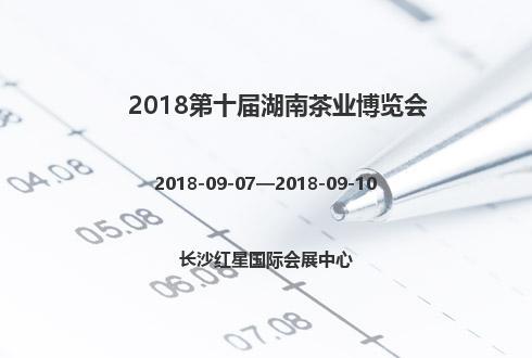 2018第十届湖南茶业博览会