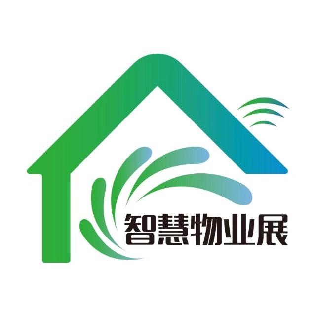 2019中國(武漢)智慧社區暨智慧物業管理產業博覽會
