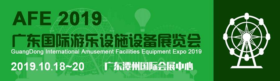 2019广东国际游乐设施设备展览会