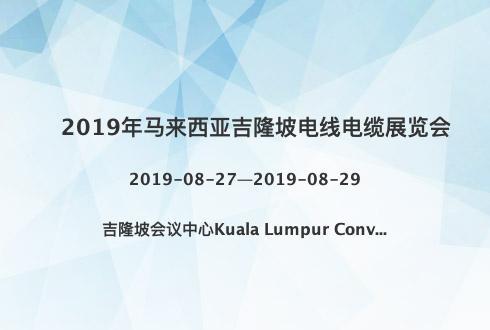 2019年馬來西亞吉隆坡電線電纜展覽會