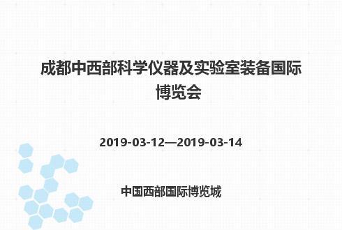 2019年成都中西部科学仪器及实验室装备国际博览会