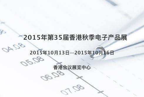 2015年第35届香港秋季电子产品展