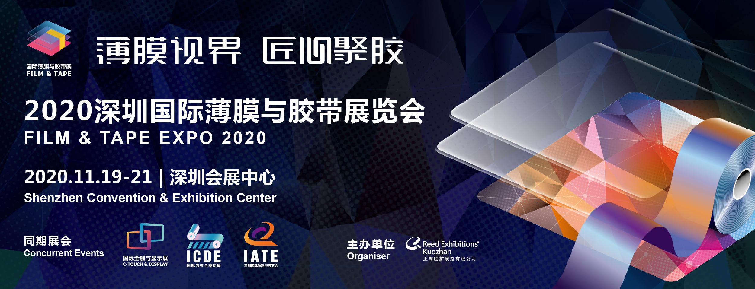 2020年深圳國際薄膜與膠帶展