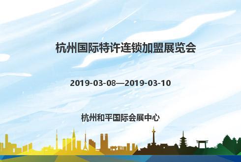 2019年杭州国际特许连锁加盟展览会