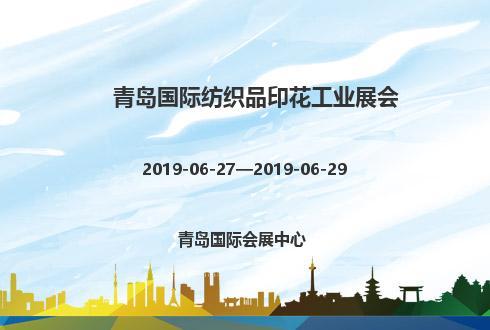 2019年青岛国际纺织品印花工业展会