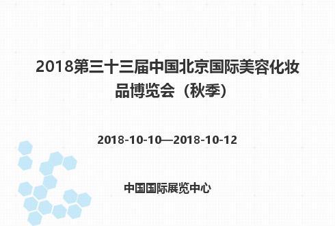 2018第三十三届中国北京国际美容化妆品博览会(秋季)