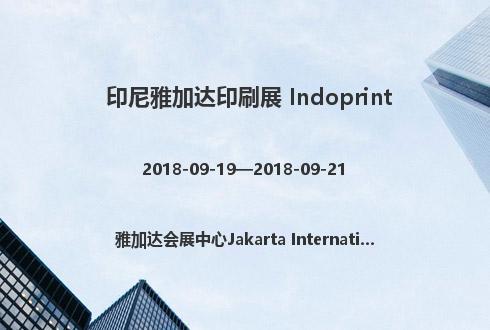 印尼雅加达印刷展 Indoprint