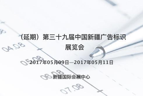 第三十九届中国新疆广告标识展览会