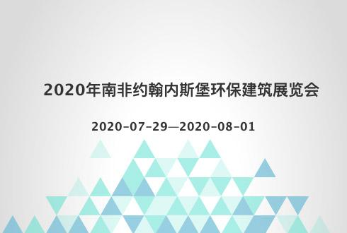 2020年南非约翰内斯堡环保建筑展览会
