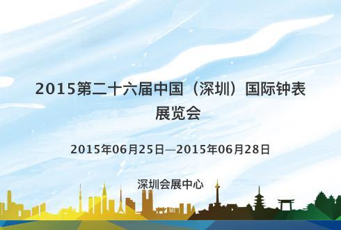 2015第二十六届中国(深圳)国际钟表展览会