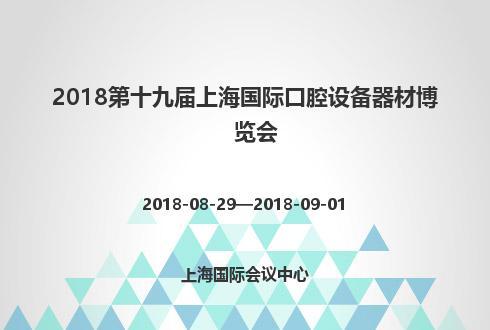2018第十九届上海国际口腔设备器材博览会