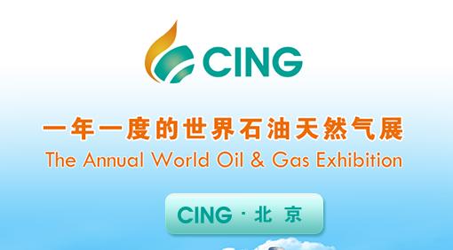 第九届北京国际天然气技术装备展览会