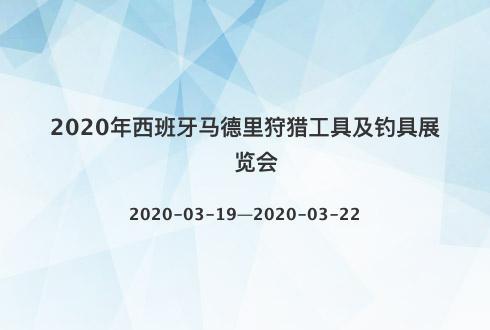 2020年西班牙马德里狩猎工具及钓具展览会