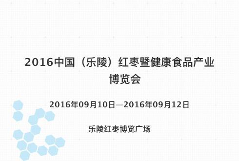 2016中国(乐陵)红枣暨健康食品产业博览会