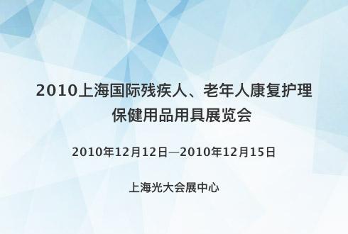 2010上海国际残疾人、老年人康复护理保健用品用具展览会
