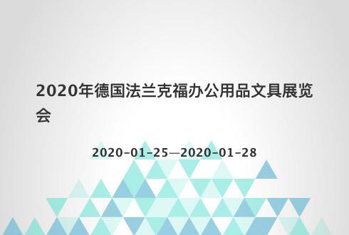 2020年德国法兰克福办公用品文具展览会