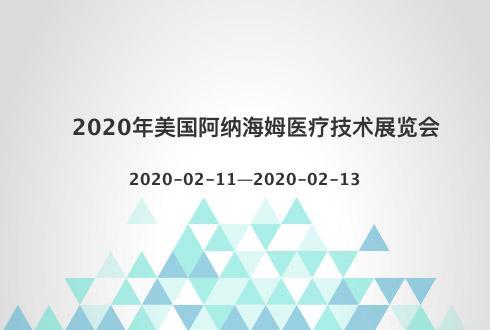 2020年美国阿纳海姆医疗技术展览会