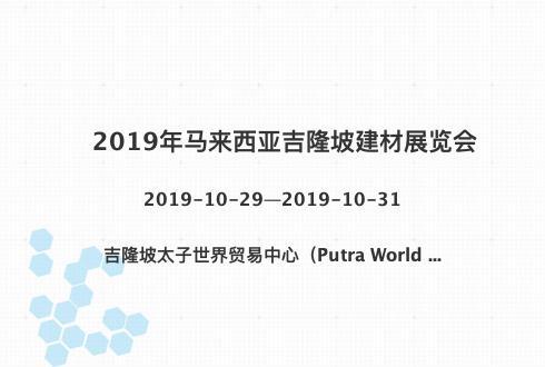 2019年马来西亚吉隆坡建材展览会