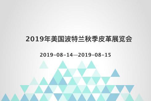 2019年美国波特兰秋季皮革展览会