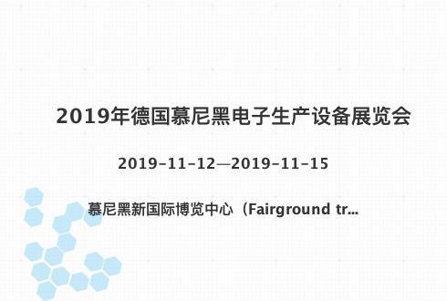 2019年德国慕尼黑电子生产设备展览会
