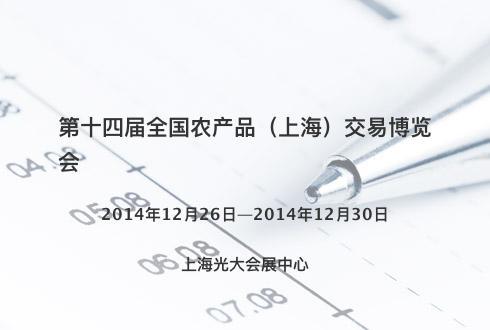 第十四届全国农产品(上海)交易博览会