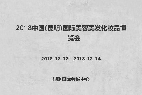 2018中国(昆明)国际美容美发化妆品博览会
