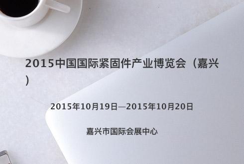 2015中国国际紧固件产业博览会(嘉兴)