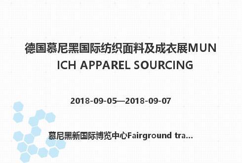 德国慕尼黑国际纺织面料及成衣展MUNICH APPAREL SOURCING