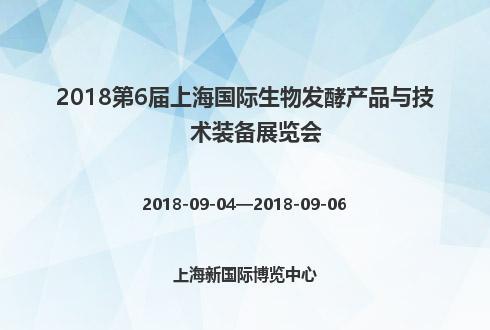 2018第6届上海国际生物发酵产品与技术装备展览会