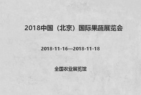 2018中國(北京)國際果蔬展覽會