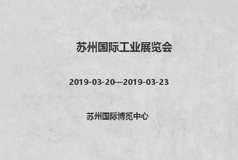 2019年苏州国际工业展览会