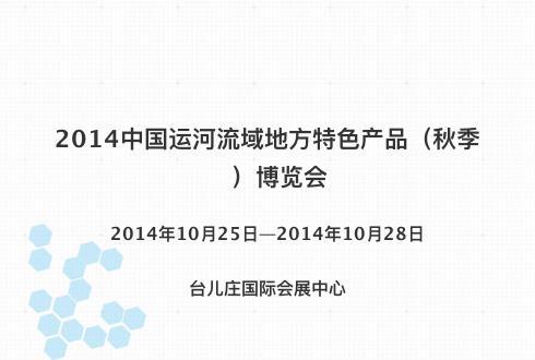 2014中国运河流域地方特色产品(秋季)博览会