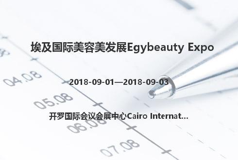 埃及国际美容美发展Egybeauty Expo