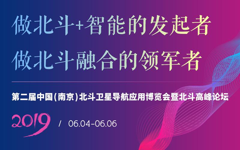 2019第二届南京北斗卫星导航应用博览会暨北斗高峰论坛