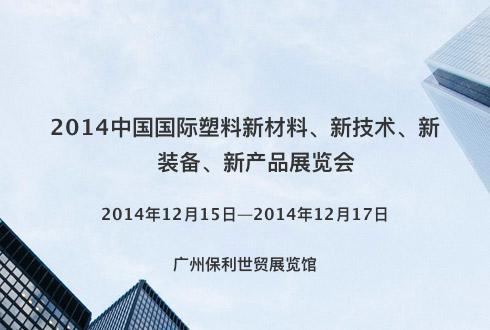 2014中国国际塑料新材料、新技术、新装备、新产品展览会