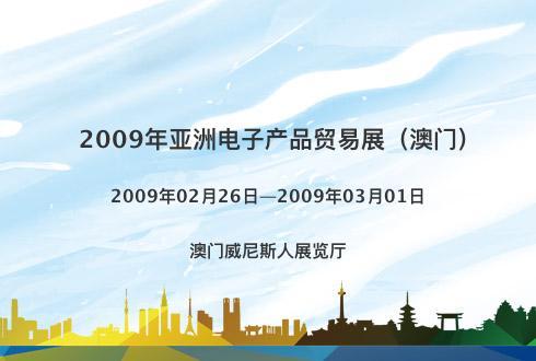 2009年亚洲电子产品贸易展(澳门)