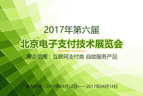 2017年第六届北京电子支付技术展览会
