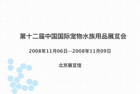 第十二届中国国际宠物水族用品展览会