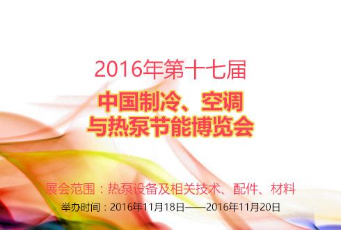 2016年浙江第十七届中国制冷、空调与热泵节能博览会