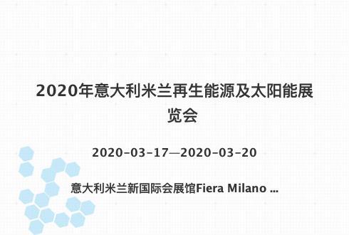 2020年意大利米兰再生能源及太阳能展览会