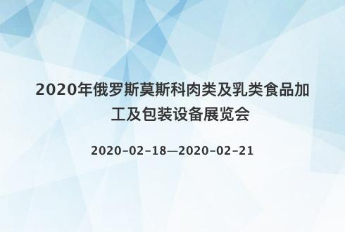 2020年俄羅斯莫斯科肉類及乳類食品加工及包裝設備展覽會