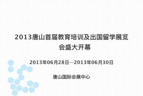 2013唐山首届教育培训及出国留学展览会盛大开幕