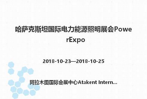 哈萨克斯坦国际电力能源照明展会PowerExpo