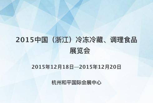 2015中国(浙江)冷冻冷藏、调理食品展览会