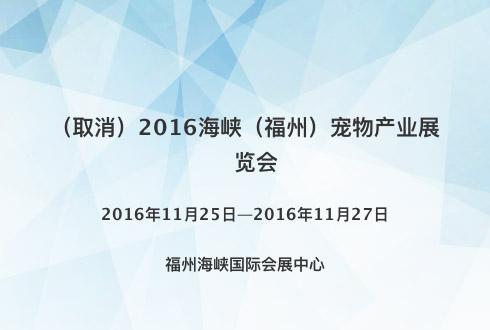 2016海峡(福州)宠物产业展览会