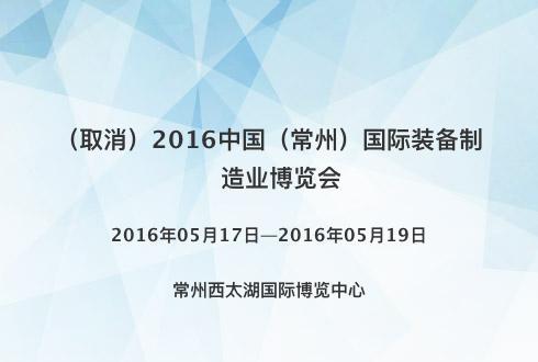 2016中国(常州)国际装备制造业博览会