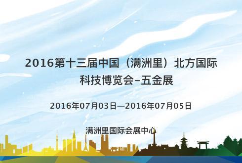 2016第十三届中国(满洲里)北方国际科技博览会-五金展