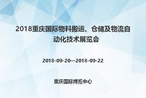 2018重庆国际物料搬运、仓储及物流自动化技术展览会