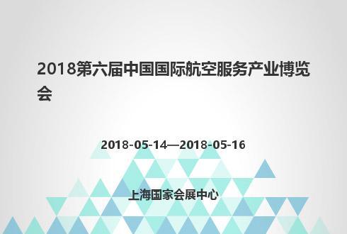2018第六届中国国际航空服务产业博览会